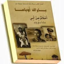 كتاب احلام من ابى ..باراك اوباما