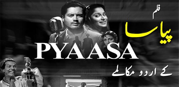 film-pyasa-urdu-dialogues