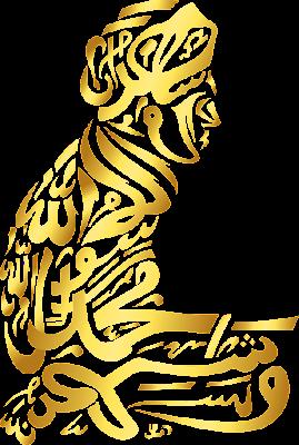 kaligrafi-syahadat-sholat-png