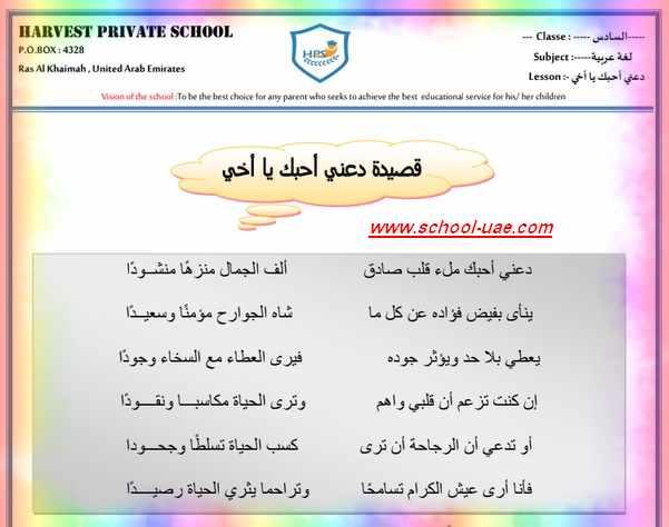 ورقة عمل قصيدة دعنى أحبك يا أخى لغة عربية للصف السادس الفصل الدراسى الاول- مدرسة الامارات