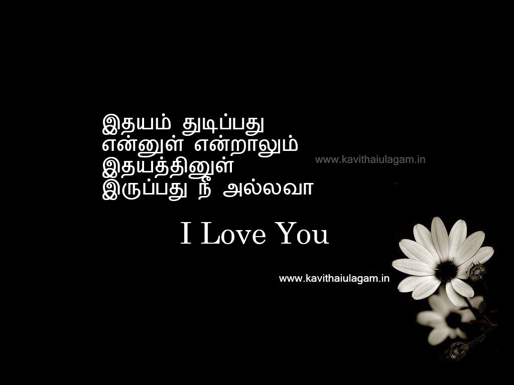 Love Kavithaigal Kadhal Kavithaigal Tamil Kavithai Ulagam