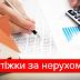 Податок на нерухомість в Україні: хто і скільки має заплатити