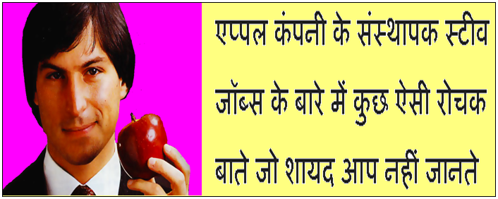 Steve Jobs Fact In Hindi