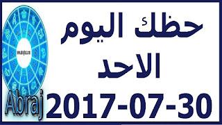حظك اليوم الاحد 30-07-2017
