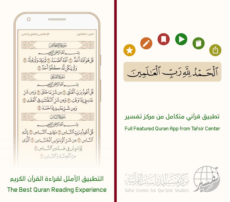 تطبيق آية لقراءة القرآن الكريم بجودة عالية