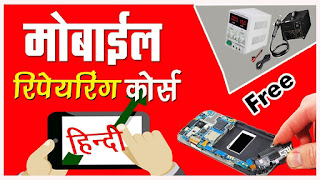 mobile repairing in hindi full course,mobile repairing course,mobile repairing institute in delhi,mobile,mobile repairing course hindi,mobile repairing course in delhi,mobile repairing in hindi,mobile repair course in delhi,mobile repair training course in delhi,mobile repair training in hindi,mobile training course in delhi,mobile free course hindi,tablet pc repairing course in delhi