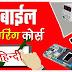 Mobile Repairing in Hindi Full Course institutes in Delhi