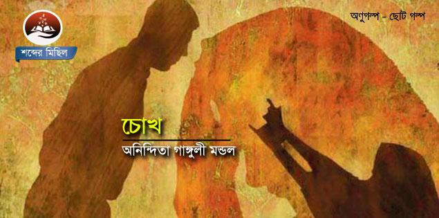 অনিন্দিতা গাঙ্গুলী মন্ডল
