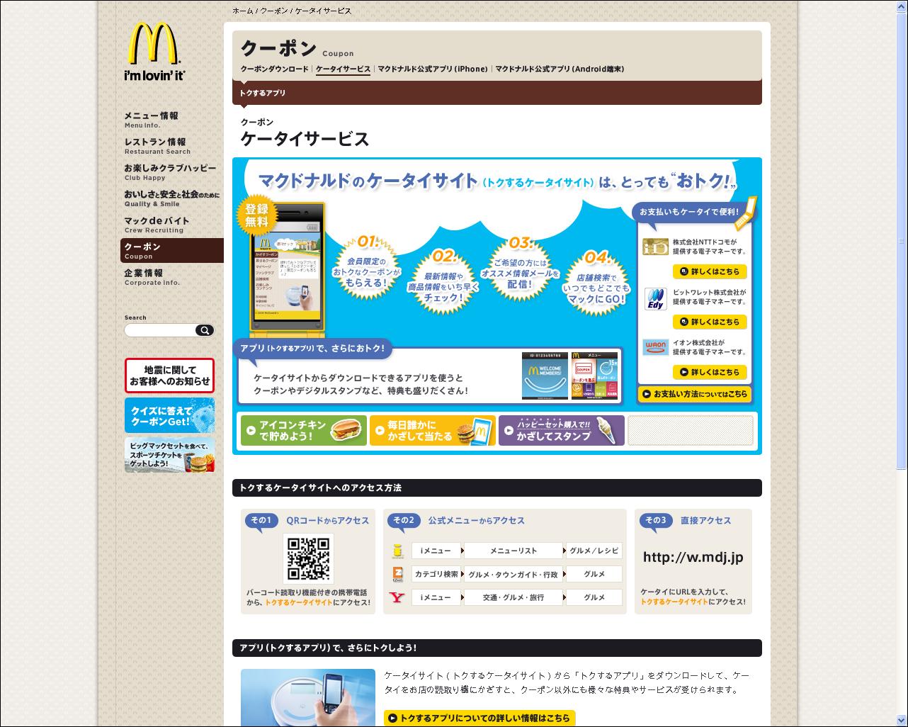 Mcdonalds digital coupons