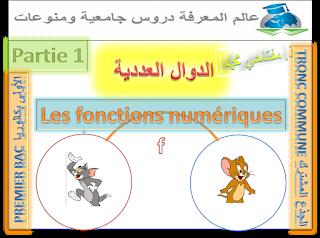 الدوال العددية les fonctions numériques الجدع المشترك و الاولى باكالوريا (1bac et TC)