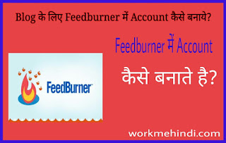 Blog ke liye Feedburner me Account Kaise Banaye hindi me ?