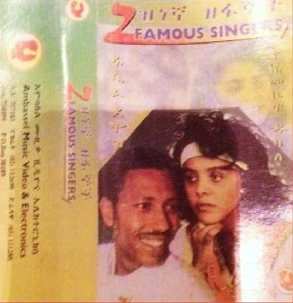 my passion for ethiopian music