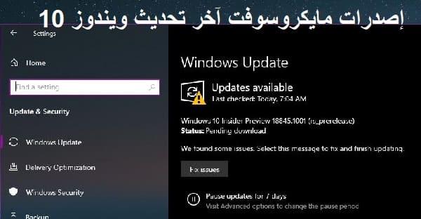 إصدرات مايكروسوفت آخر تحديث ويندوز 10 أبريل 2020 مع رمز تعبيري جديد