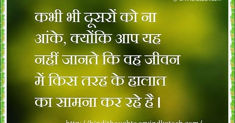 Chanakya Hindi Quotes Wallpaper Don T Judge Others Hindi Thought Wallpaper कभी भी दूसरों