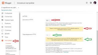 Как в настройках перейти на HTTPS