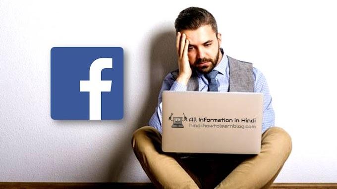 Facebook से हो सकती है, आपको ये Problems!