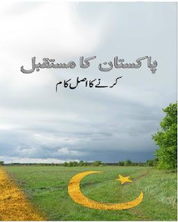 Pakistan Ka Mustaqbil