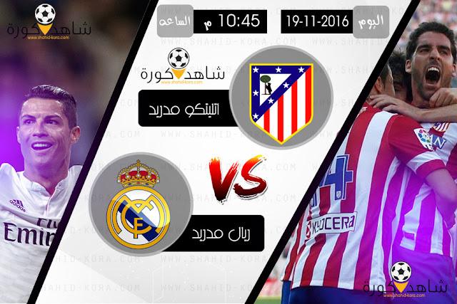 نتيجة مباراة اتليتكو مدريد وريال مدريد اليوم بتاريخ 19-11-2016 الدوري الاسباني