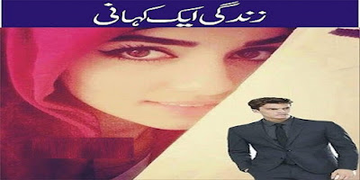 Zindagi-Ik-Kahani-Urdu-Novel