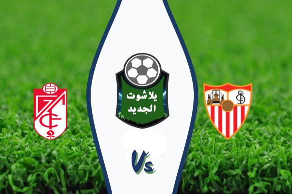 نتيجة مباراة اشبيلية وغرناطة اليوم السبت 25-01-2020 الدوري الإسباني