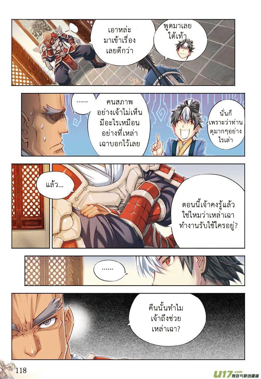 Jiang Ye ตอนที่ 18 หน้า 7