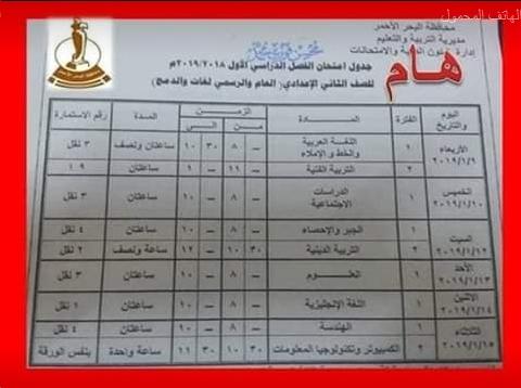 جدول امتحانات الصف الثاني الإعدادي محافظة البحر الاحمر