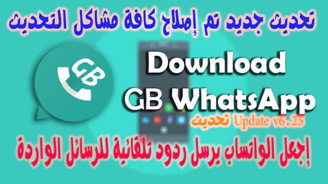 تم إصلاح كافة مشاكل التحديث النسخ تعمل الان بدون اي مشاكل ولا صفحة بيضة عند فتح التطبيق [ Update ] WAPlus GBWA & GBWA3 v6.25 [ تحديث ] [ تحديث ] برنامج GBWhatsApp و واتس اب بلس 6.25 مبني على اخر اصدار تعديل اتنفس هواك Omar http://www.onlinetechnonews.com/2018/02/download-link-update-waplus-gbwa-gbwa3.html