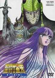 Saint Seiya Filme 02: Kamigami no Atsuki Tataka