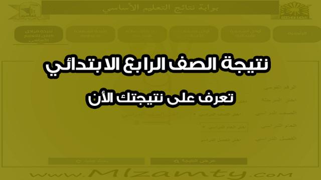 نتيجه الصف الرابع الابتدائى محافظه القاهرة برقم الجلوس الترم الثانى 2020