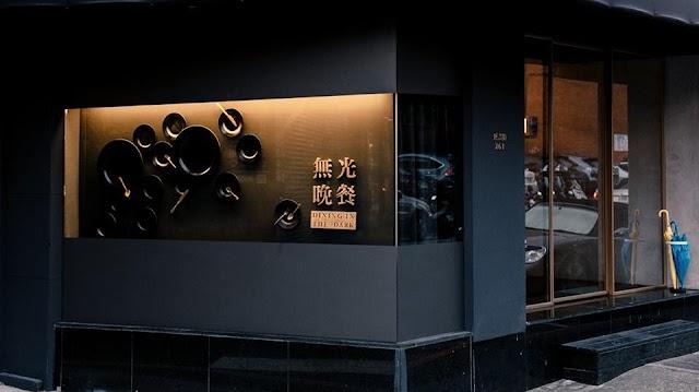 【限定體驗】台灣首家「無光餐廳」 黑暗中探索美食世界