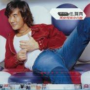 Richie Ren (Ren Xian Qi 任贤齐) - Xiong Di (兄弟)