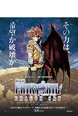 Fairy Tail: Dragon Cry (2017) BDRip m1080p Español Castellano AC3 2.0