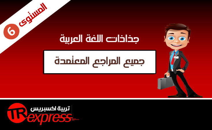 جذاذات اللغة العربية وفق جميع المراجع