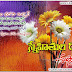 Nice Friendship Day telugu Quotations wishes messages