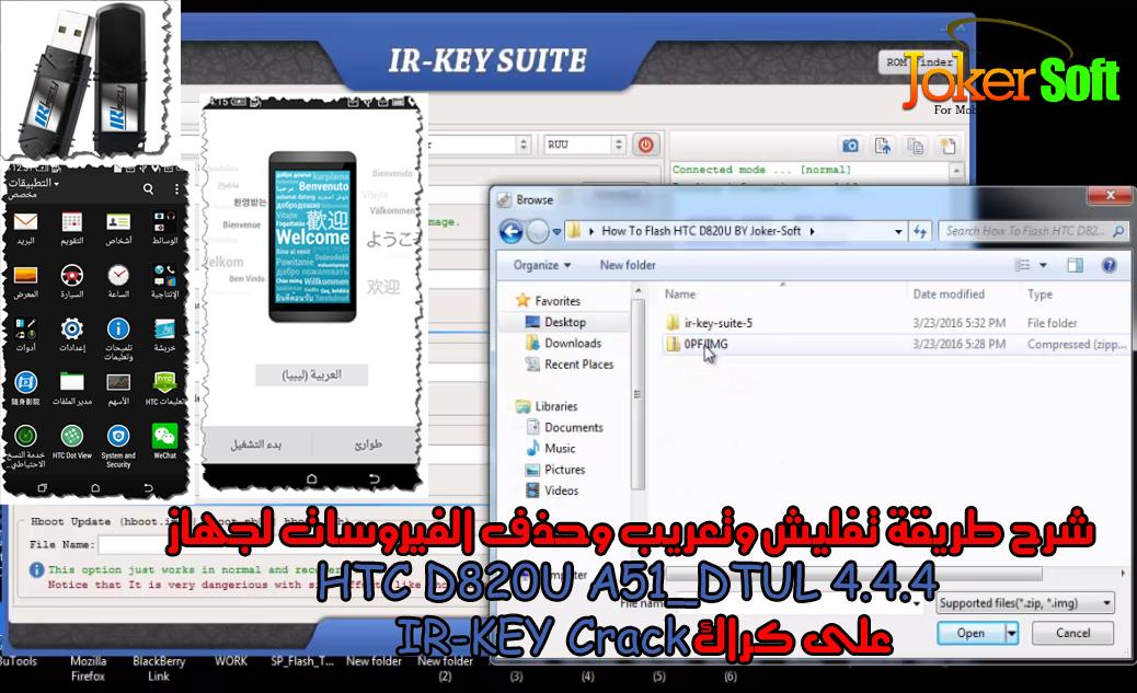 شرح طريقة تفليش وتعريب هاتف HTC D820U A51_DTUL + الروم