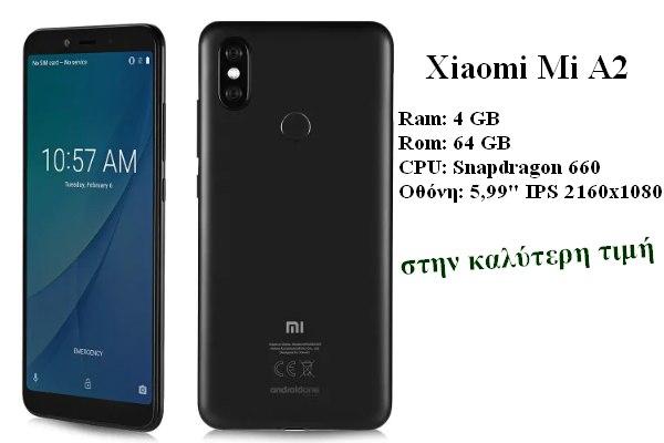 Xiaomi Mi A2 - Η καλύτερη προσφορά μέχρι τώρα