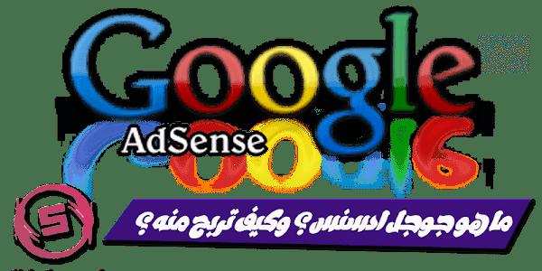 ما هو جوجل ادسنس ؟ وكيف تربح منه ؟