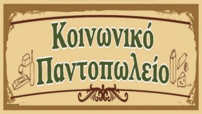 Αιτήσεις για ένταξη στο Κοινωνικό Παντοπωλείο του Δήμου Ορεστιάδας