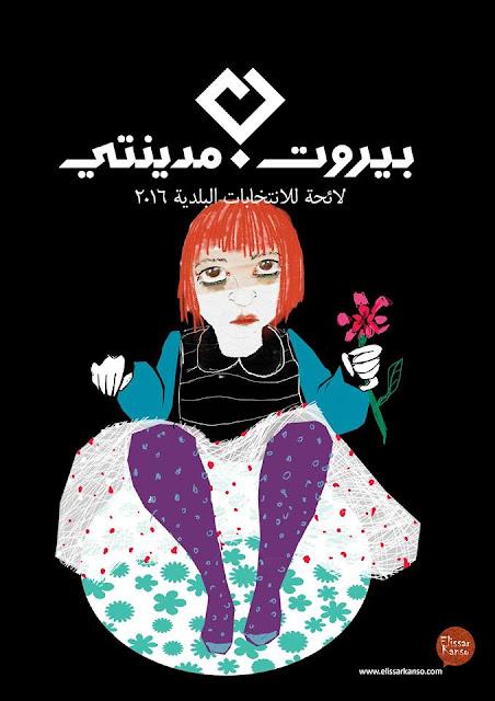 Art for Beirut Madinati - Elissar Kanso