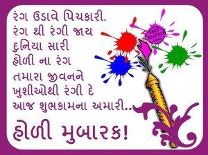 Happy Holi Gujarati Quotes