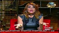 برنامج نفسنة حلقة الاربعاء 11-1-2017 مع انتصار وشيماء وهيدى