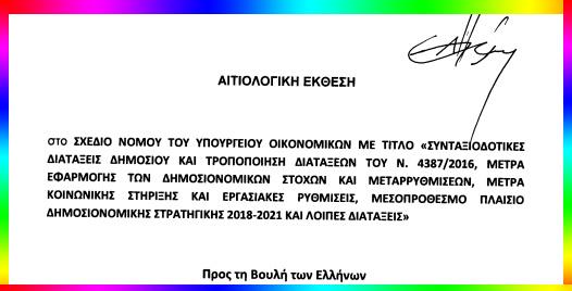 Επιστροφή στο σχολείο για τους βουλευτές μας εδώ του ΣΥΡΙΖΑ.