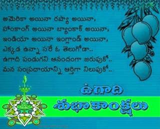 Ugadi wishes in Telugu2016