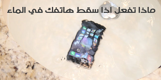 ماذا تفعل إذا سقط جهازك في الماء ( أعرف معنا )