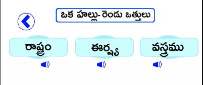 BodhaGuru Blog: Learning Ottulu - Learning Telugu Part 5