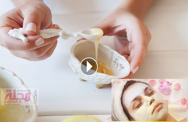هذا هو الماسك الطبيعي لحماية الوجه من اشعة الشمش الحارقه - فيديو