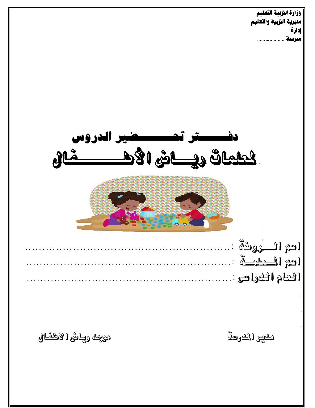 دفتر تحضير لمعلمات رياض الاطفال منسق وجاهز للطباعة
