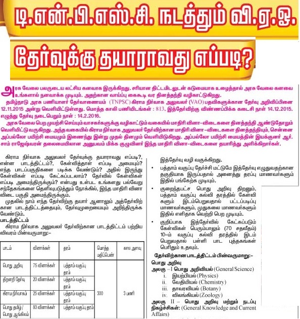Daily Thanthi model VAO question paper and answer