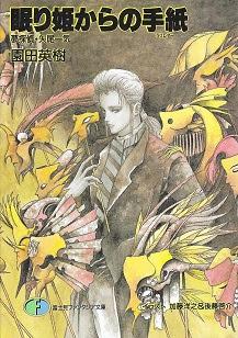 眠り姫からの手紙(ラブレター)―夢探偵・矢尾一気 (富士見ファンタジア文庫)