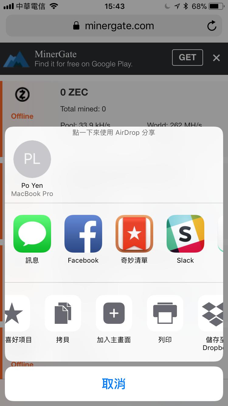解決Minergate 沒有iphone app的方法| Minergate 雲端挖礦一站通| 林小狗